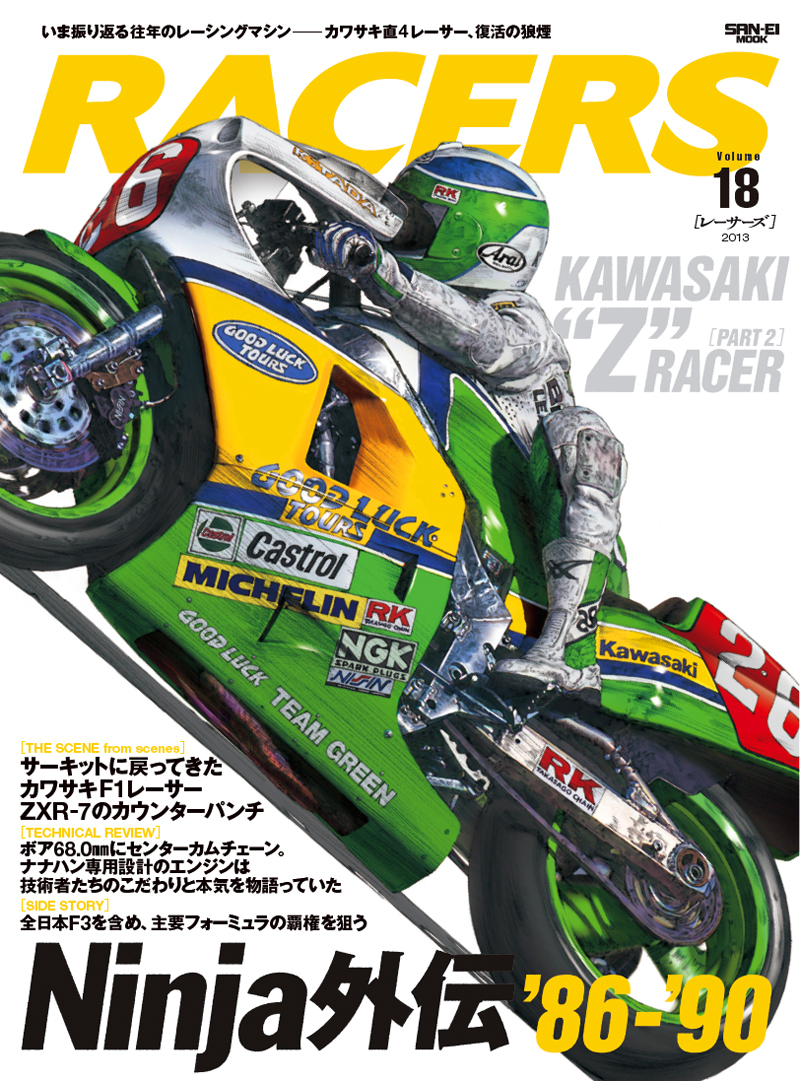 Racers magasine ( japon ) 18_2